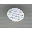 Burial Ring Arabic
